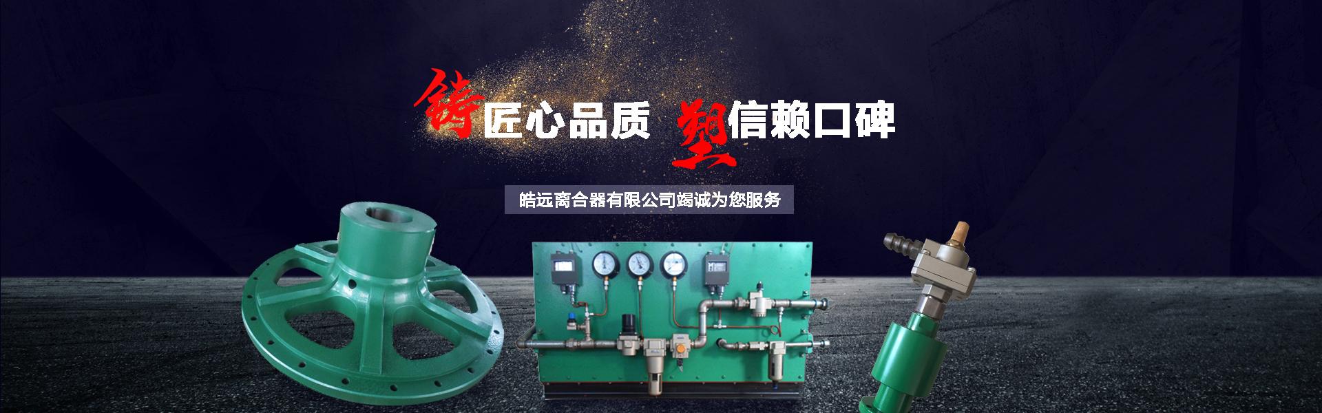 球磨机用气动离合器